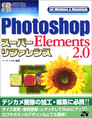 Photoshop Elements2.0スーパーリファレンス for Windows&Macintosh (SUPER REFERENCE)