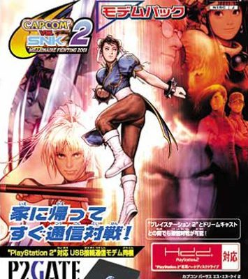 CAPCOM VS. SNK 2 MILLIONAIRE FIGHTING 2001 モデムパック