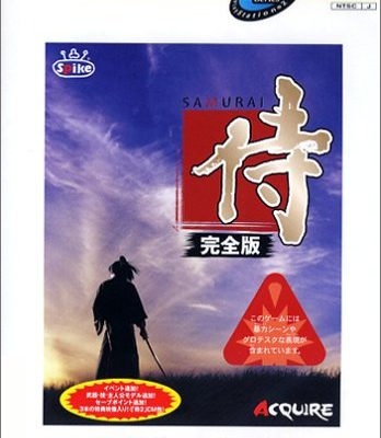 侍~完全版~ PlayStation 2 the Best