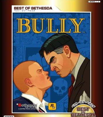 Best of Bethesda: BULLY(ブリー)
