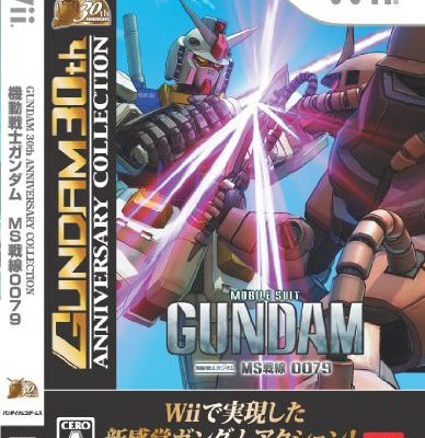 機動戦士ガンダム MS戦線0079 GUNDAM 30th ANNIVERSARY COLLECTION - Wii